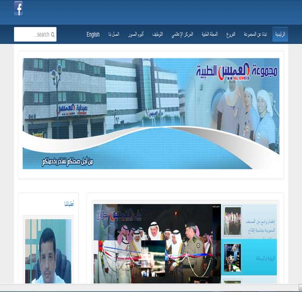 موقع مجموعة العميس الطبية