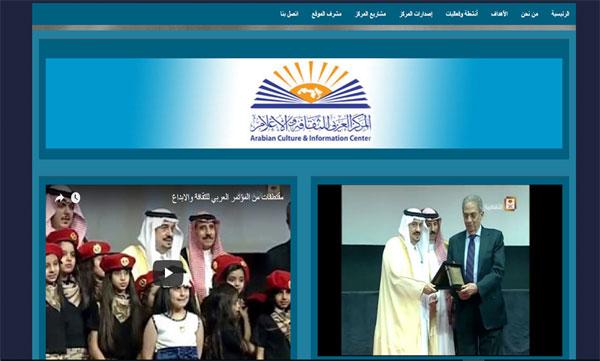 موقع المركز العربي للثقافة والإعلام